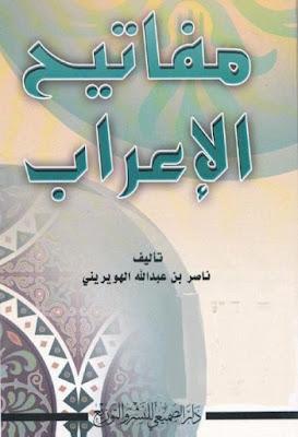 مفاتيح الإعراب - ناصر بن عبد الله الهويريني , pdf