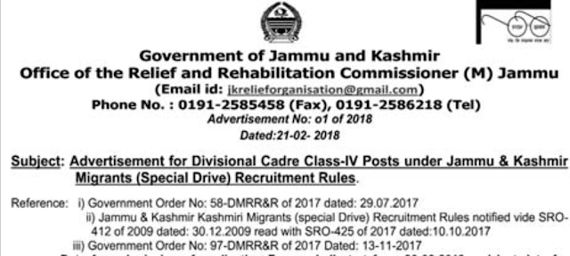 Jobs in  Relief and Rehabilitation Office, Jammu