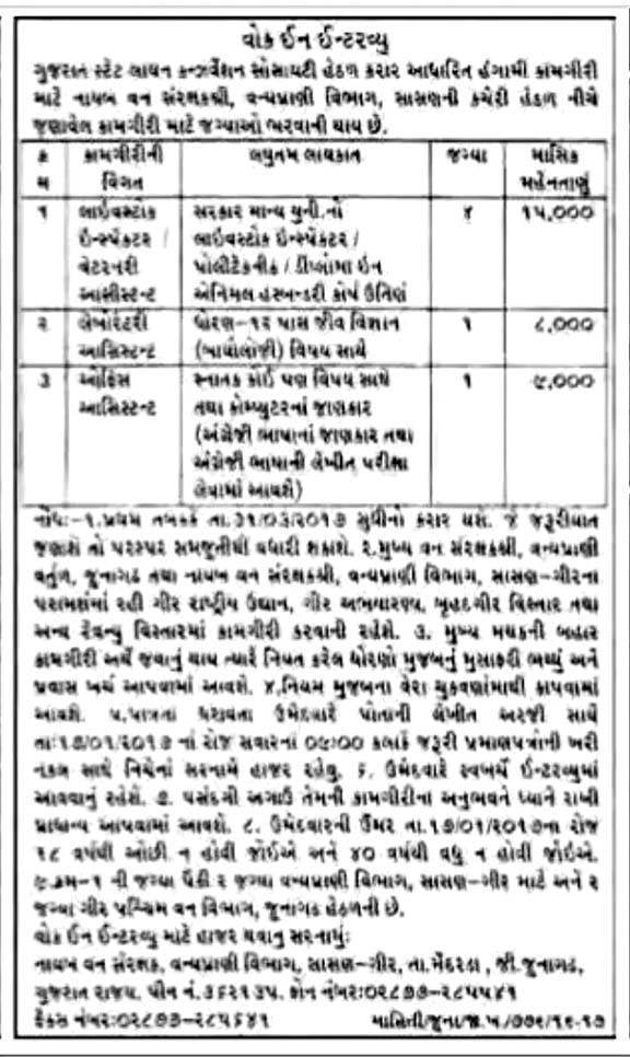 Gujarat State Lion Conservation Society, Sasan-Gir Recruitment 2017 for Various Posts
