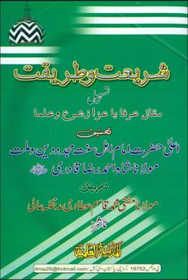 Download: Shariat-o-Tariqat pdf in Urdu by Aala Hazrat