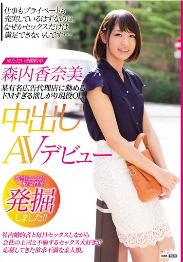 AV Debut Out Wanting Rising In Active Duty OL Too De M Work To A Certain Famous Advertising Agency Moriuchi Kanami