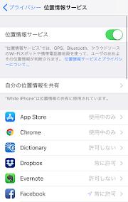 iPhoneのバッテリー(電池)を長持ちさせるGPSとApp更新の設定