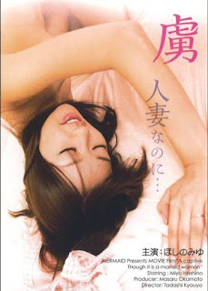 Captive Wife (2013)