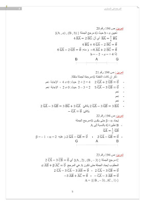 المرجح المستوي للسنة الثانية p5.jpg