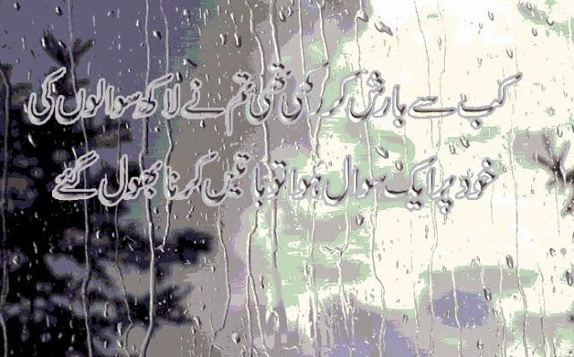 Love Wallpaper Barish : Every One Love Rain-Barish urdu photo poetry- Happy Rainy Day