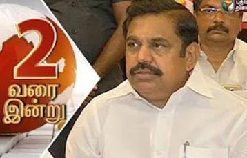 2 Varai Indru | Puthiya Thalaimurai News Till 2PM