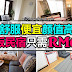 舒服便宜颜值高!大阪民宿只需RM63!