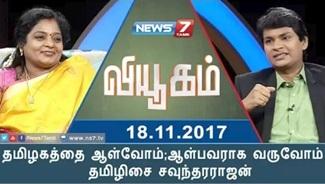 Interview with Tamilisai Soundararajan 18-11-2017 News 7 Tamil