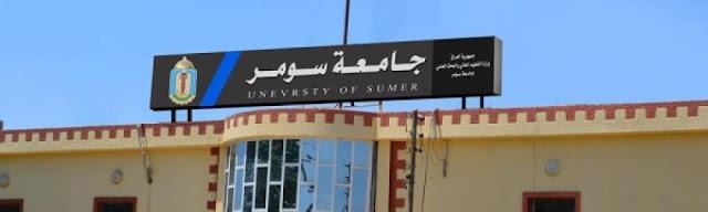 جامعة سومر تعلن بدء التقديم للدراسة المسائية فيها للعام 2016-2017