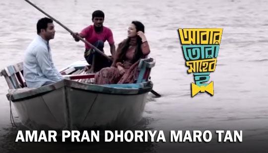 Amar Pran Dhoriya Maro Tan (আমার প্রান ধরিয়া মারো টান) Lyrics Song