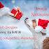Το Χριστουγεννιάτικο Παζάρι του Φιλοζωικού Συλλόγου Νέας Φιλαδέλφειας