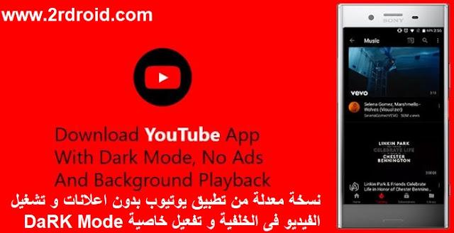 نسخة معدلة من تطبيق يوتيوب بدون اعلانات و تشغيل الفيديو فى الخلفية و تفعيل خاصية DaRK Mode