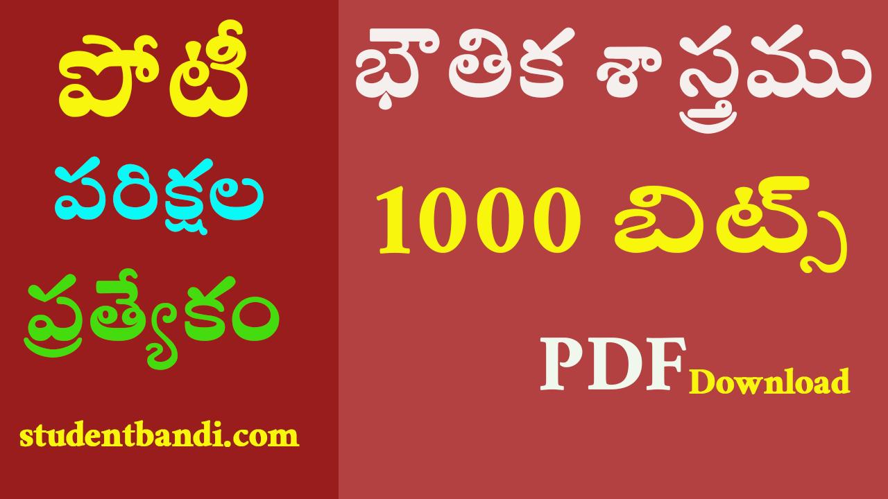 General Studies Material In Telugu Pdf