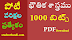 Physics Study Materials Bits In Telugu Pdf with Answers