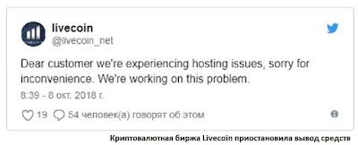Криптовалютная биржа Livecoin приостановила вывод средств