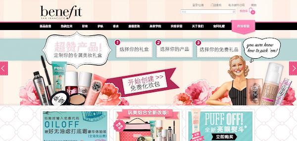 Benefit Cosmetics中國網站