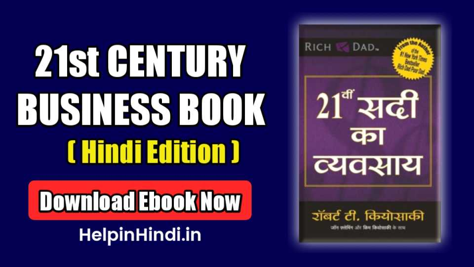 21st Century Book PDF Download