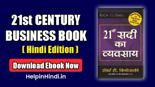 21st Century Book PDF Download