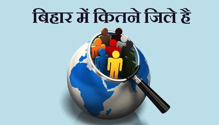 बिहार में कितने जिले है बिहार का सबसे बड़ा और छोटा जिला कौनसा है?