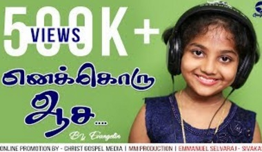 Enakkoru Aasai | Evangelin | Tamil Christian Song