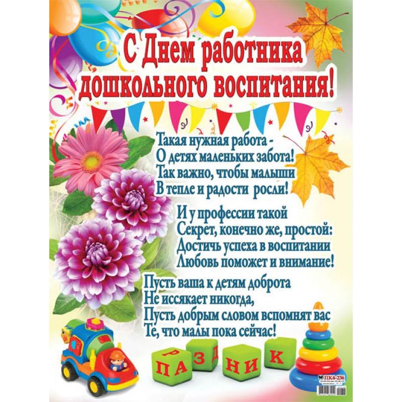Открытки с днем воспитателя и дошкольного работника своими, открытка детская