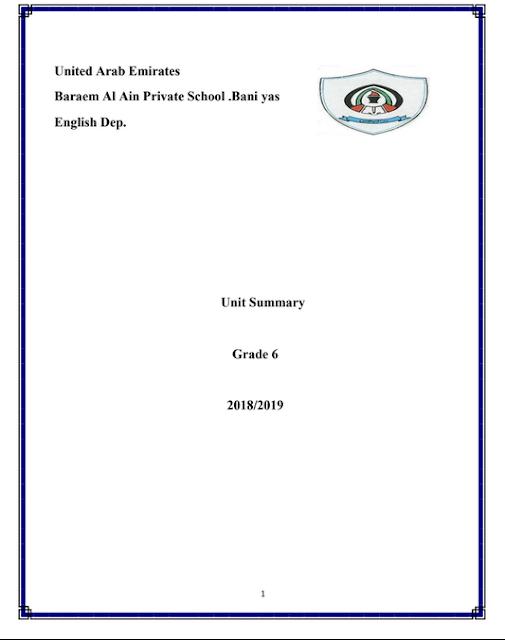ملخص الوحدة الاولي في اللغة الانجليزية للصف السادس
