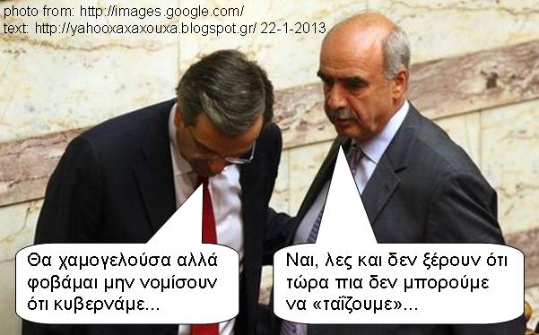 Α. Σαμαράς - Β. Μεϊμαράκης