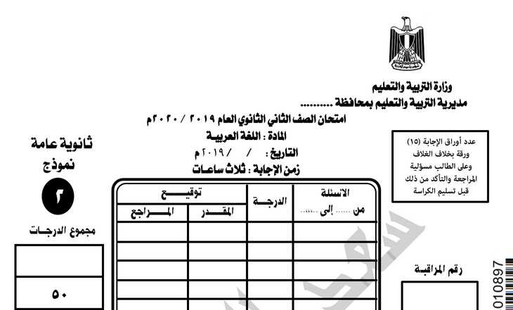 امتحان لغة عربية تجريبى (2)  للصف الثانى الثانوى ترم اول 2020  نظام حديث أ. سعد المنياوى