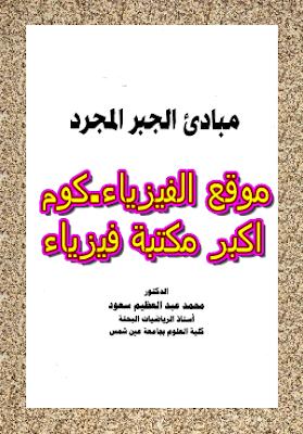 تحميل كتاب مبادئ الجبر المجرد pdf برابط مباشر