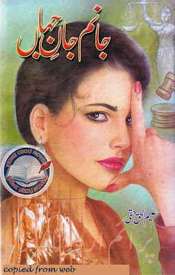 Free download Janam jane jahan novel by Aleem Ul Haq Haqi pdf