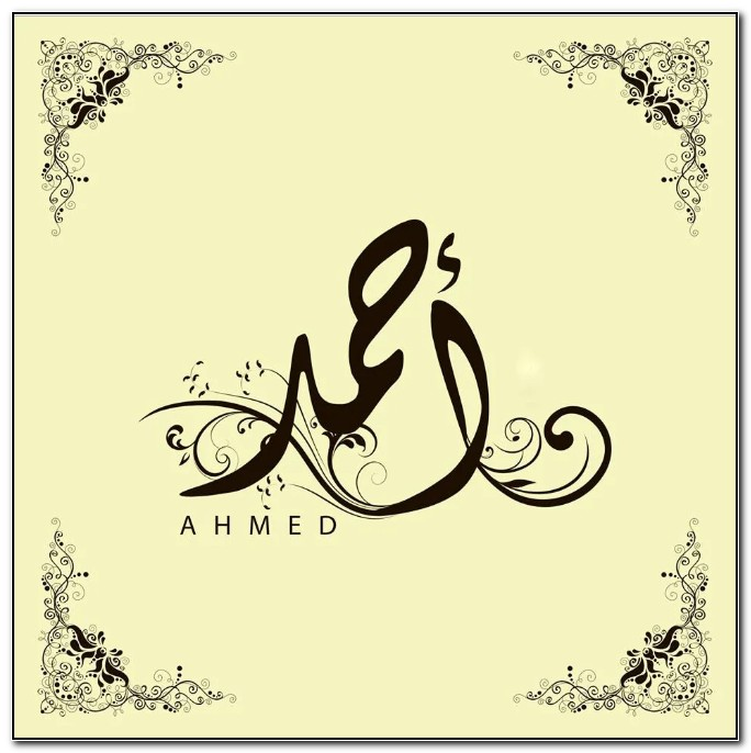 Write Your Name In Arabic Calligraphy free