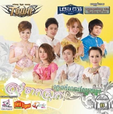 Town CD Vol 11