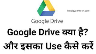 Google-drive-kya-hai