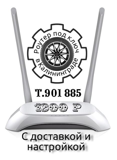 Роутер под ключ в Калининграде