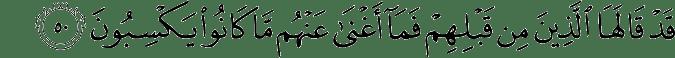 Surat Az-Zumar ayat 50