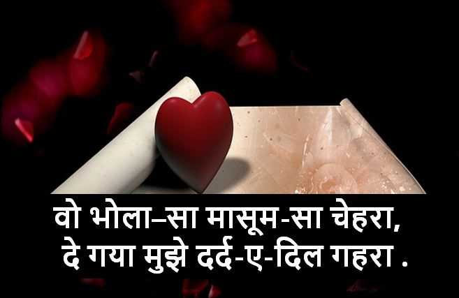 new shayari with images in hindi, new shayari with images