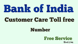 textual image showing Bank of India Customer Care Tollfree Number