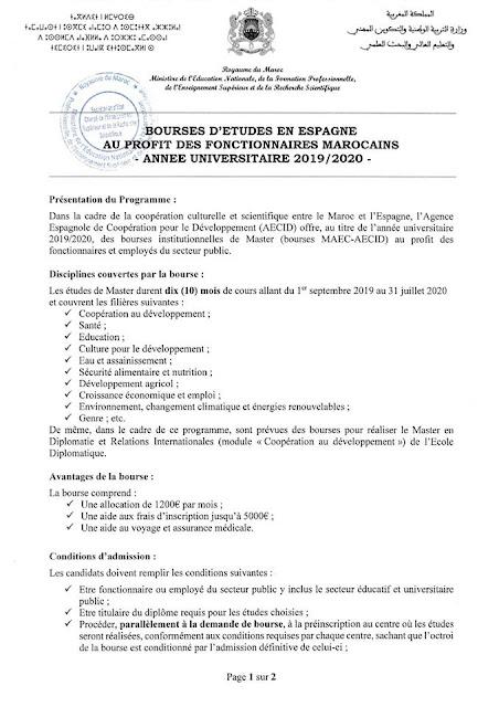 إسبانيا: منح الدراسة بسلك الماستر لفائدة الموظفين والمستخدمين بالمؤسسات العمومية 2020/2019
