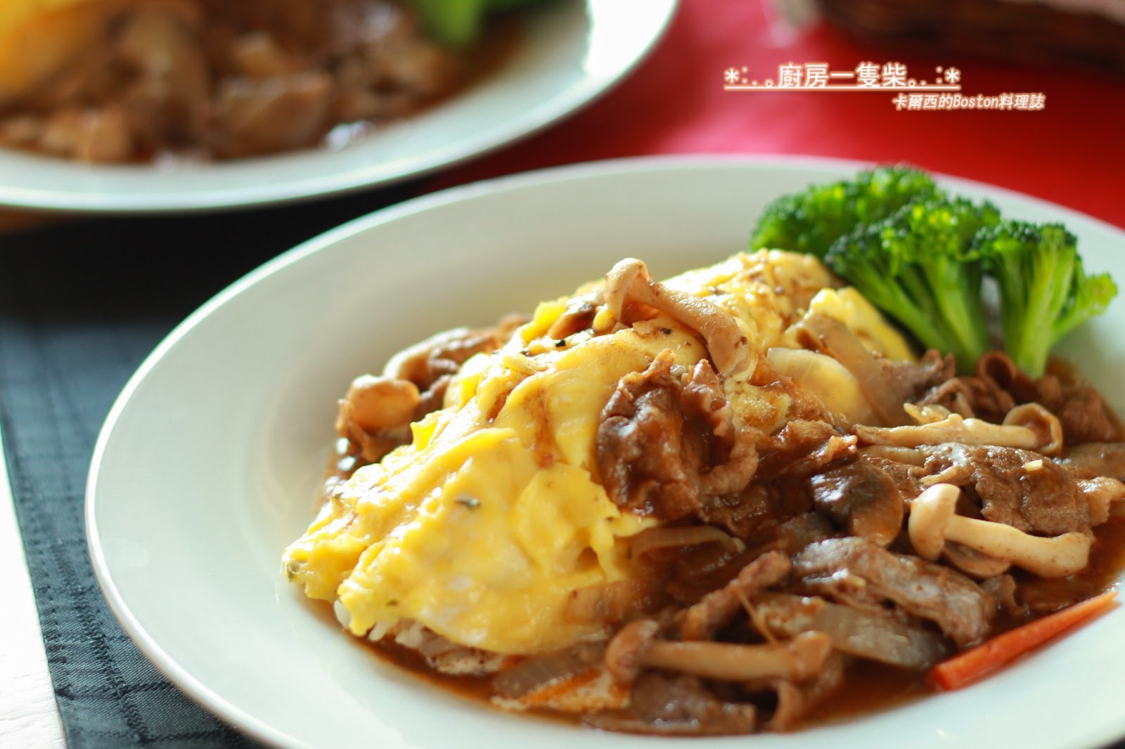 【洗手作羹湯】日式牛肉燴蛋包飯 Hayashi Omelette Rice