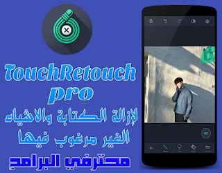 [تحديث] تطبيق TouchRetouch pro v4.2.5 لأزالة الكتابة أوالأشياء الغير مرغوب فيها على الصورة النسخة المدفوعة