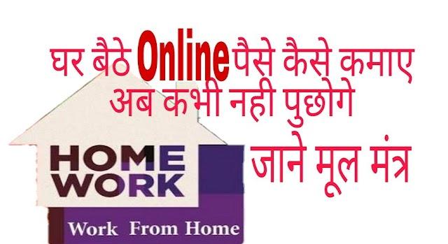 मोबाइल इंटरनेट से घर बैठे ऑनलाइन पैसे कैसे कमायें