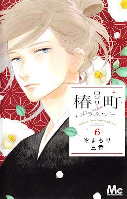 [Manga] 椿町ロンリープラネット 第01-06巻 [Tsubaki-chou Lonely Planet Vol 01-06] Raw Download