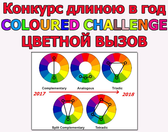 Coloured Challenge. НГ конкурс 2017/2018