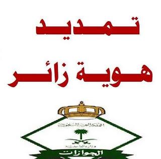 استعلام هوية زائر السادسة 1439 من خلال رابط أبشر الجوازات السعودية وتصريح الداخلية عن التمديد