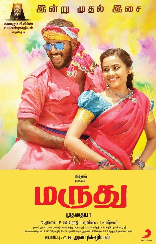 maruthu pandi tamil full movie download