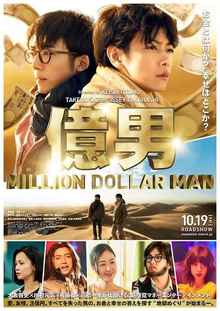 TRAILER: Million Dollar Man (億男) (2018)