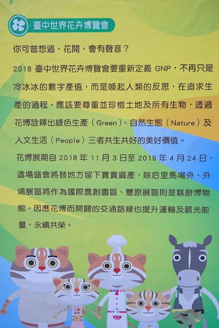 2018台中花博車展