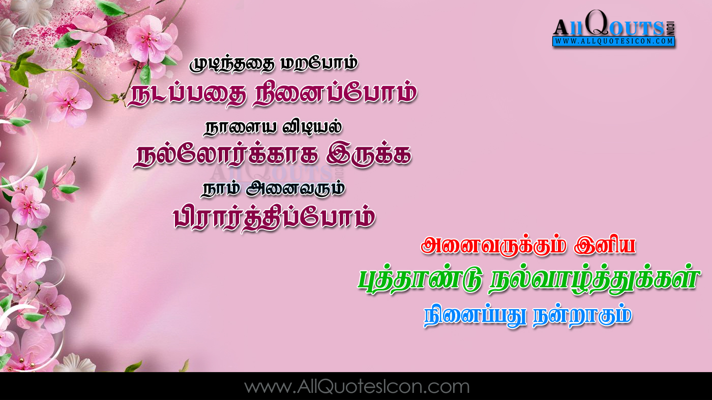 Tamil New Year Images Best Wishes Tamil Quotations Latest Top New