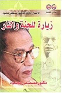 حمل كتاب زيارة للجنة والنار - مصطفى محمود