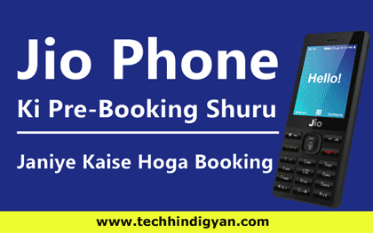 jio phone pre-booking, jio phone, jiophone, jiophone pre-booking, jio phone price, jiophone feature, jio 4g phone,